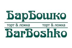 Барбошко
