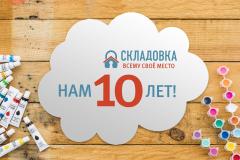 Складовка_Облако