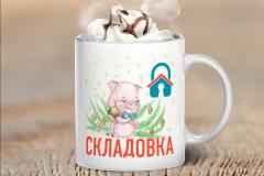Складовка_Кружка